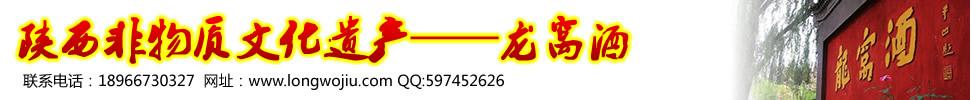 陕西非物质文化遗产:户县龙窝酒网上订购