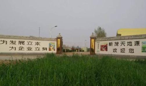 大荔新茂天地源生态养殖家庭农场[图]